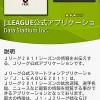 いよいよ再開!「J.LEAGUE公式アプリケーション2011」で熱戦をチェック