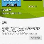 JUGEMブログユーザー向け公式アプリ「JUGEM」