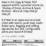 遂に日本語対応した高機能メールアプリ「K-9 Mail」