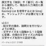 「KAOMOJI LIST」でアナタも顔文字マスター