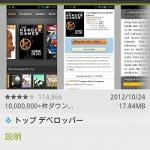 いよいよ日本の書籍も楽しめる「Kindle for Android」