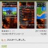 禁煙サポートアプリ「禁煙クエスト」で楽しく禁煙!?