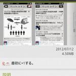 「虚構新聞」のAndroid公式アプリがキタ━━━━(゚∀゚)━━━━!!