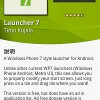 AndroidをWindows Phone 7(みたい)にできる「Launcher 7」