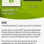 AndroidをWindows Phone 7(みたい)にできる「Launcher 7」