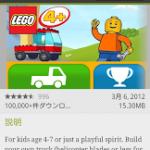 スマートフォンでレゴが楽しめる「LEGO® App4+」