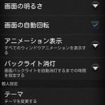 Xperia NXとacro HDのロック画面をカスタマイズしよう