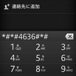 LTE回線を使わず3G回線だけでGX / SXが運用できる「LTE Setting For Xi」