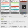 (ドコモ専用)日本語から英語、韓国語、中国語へ翻訳できる「メール翻訳コンシェル」