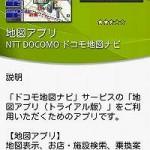 ドコモも「地図アプリ(トライアル版)」をリリース