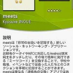 日々の出会いを記録する新しいコミュニケーションツール「meets」