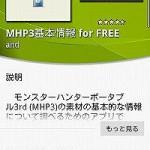 「MHP3基本情報 for FREE」を片手に狩りに行こうぜ!