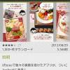 食いしん坊さんお待たせしました「ミイル (miil) 」のAndroidアプリがリリース