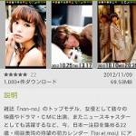 【新年】「桐谷美玲2013年カレンダー」が2013年一発目の記事だよ【あけましておめでとうございます】