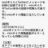 twitterとmixiボイスに同時投稿できる「mixvTweet」