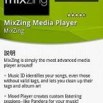 無料アプリでは最強かもしれない音楽/動画プレイヤー「MixZing Media Player」