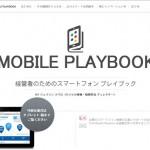 Googleがスマートフォン戦略の支援サイト「THE MOBILE PLAYBOOK」の日本語版を公開