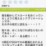 萌えアプリ3連発