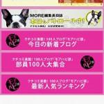 愛読者には嬉しいMORE公式アプリ「MORE ☆ モアハピ部」