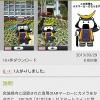 宮城に行ったら「むすび丸ARカメラ」でむすび丸と一緒に写真を撮ろう!