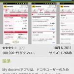 毎月の電話料金を簡単に確認できるドコモ公式アプリ「My docomo」
