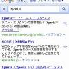 Googleで「斜め」と検索すると、検索結果が斜めるよ