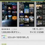 宇宙好きには嬉しいNASAのオフィシャルアプリ「NASA App」