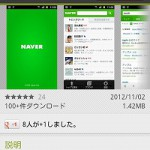 NAVERの公式検索アプリ「NAVER検索」がリリース