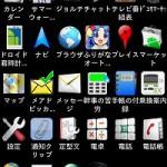 凄すぎ!「Google マップ ナビ」