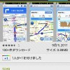 Androidサイクリンガー(←?)のためのサイクリング補助アプリ「自転車NAVITIME」