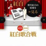 紅白歌合戦の最新ニュース&歴史がわかる公式アプリ「NHK紅白」