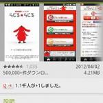 NHKラジオ公式のAndroidアプリ「NHKネットラジオ らじる★らじる」