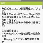 記事にするのをすっかり忘れてたニコニコ動画再生アプリ「NicoRo α版」