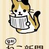 ネコ好き集まれ~「日刊ねこ新聞-猫情報まとめ」