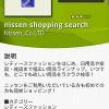 通販好きには嬉しいニッセンの公式アプリ「nissen shopping search」