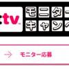 NTTドコモが「NOTTV」の体験モニターの募集開始。対応端末を2週間無償レンタル