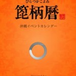 沖縄県内の祭やコンサート等のイベント情報がチェックできる「沖縄イベントカレンダー ぴらつかこよみ」