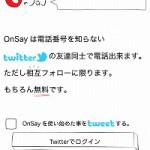 Twitterアカウントで無料通話ができる「OnSay」