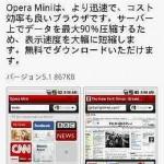 パソコンと連動できる高速ブラウザ「Opera Mini」