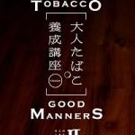 大人たばこ養成講座の公式アプリ「大人たばこ養成講座 TOUCH」