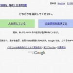 Googleが地震被災者の安否確認ツールと災害情報特設サイトを提供
