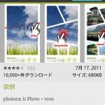 コマ割が自由にできる写真加工アプリ「Photoon – Make your story..」
