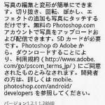 画像編集ソフトなら「Photoshop.com Mobile」
