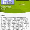 驚愕の多機能画像加工アプリ「PicsIn Photo」