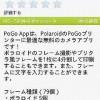 「Polaroid PoGo App」でXperiaをポラロイドに