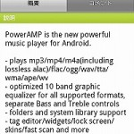 最強の音楽プレイヤー「PowerAMP Music Player (Trial)」