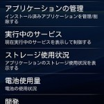 Xperia arcと/acroでPlayStation Storeが利用可能に。「みんなのGOLF 2」は期間限定で無料提供!