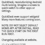 もう一つのホーム画面「QuickDesk beta」