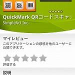 超速読取の多機能QRコードリーダー「QuickMark QRコードスキャナー」
