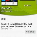 より小さく!より速く!より明確な画像表示アプリ「QuickPic」